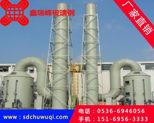 潍坊大型玻璃钢烟囱